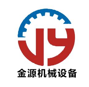 曲阜金源机械设备有限公司