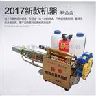FX-YWJ电启动脉冲弥雾烟雾机 背负式汽油弥雾机