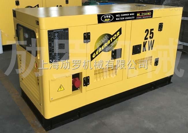 25千瓦柴油发电机