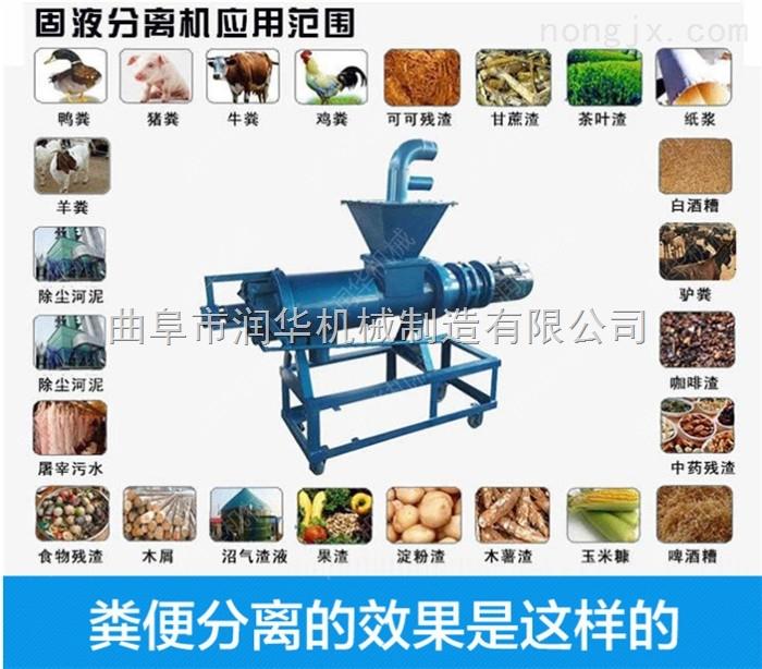 环保耐用固液分离机 有机污水处理机价格