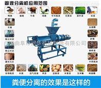 一款专门用于动物粪便的干湿固液分离机
