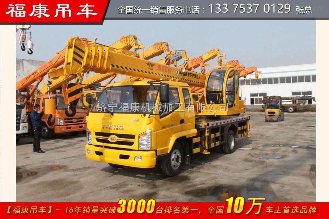 山東福康zui新唐駿8噸汽車吊