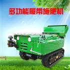 FX-KGJ履带式除草旋耕机 果园开沟施肥机哪里有卖