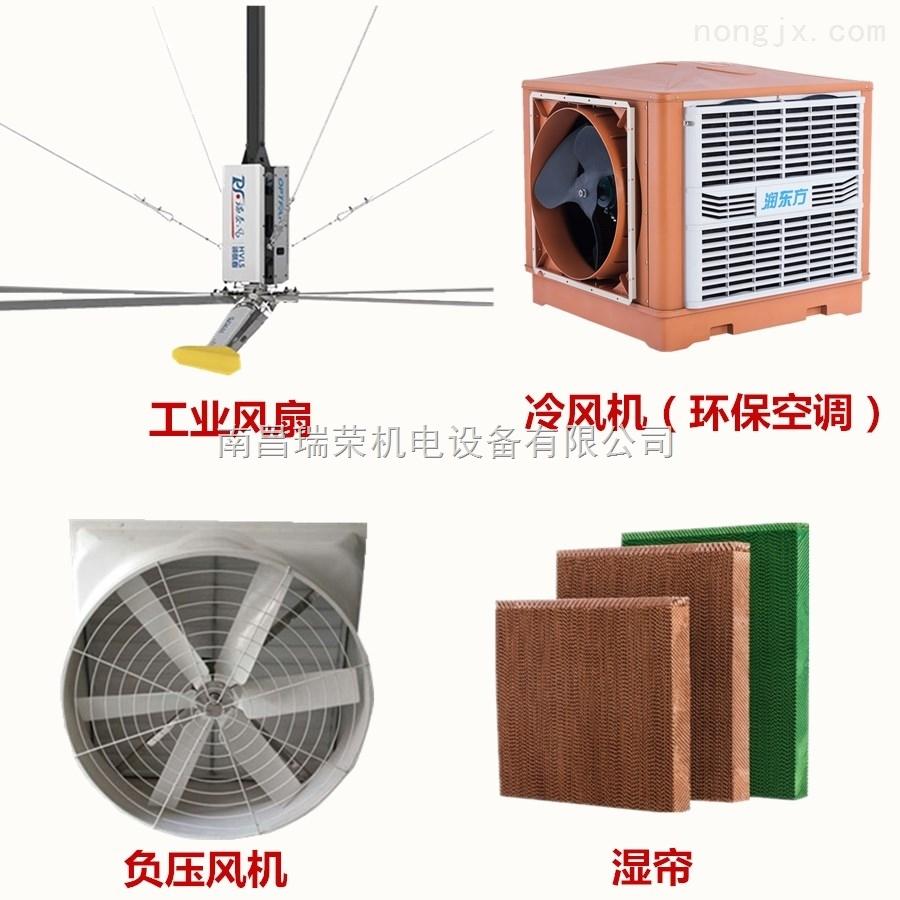 自选-降温设备 冷风机 工业风扇 负压风机 湿帘