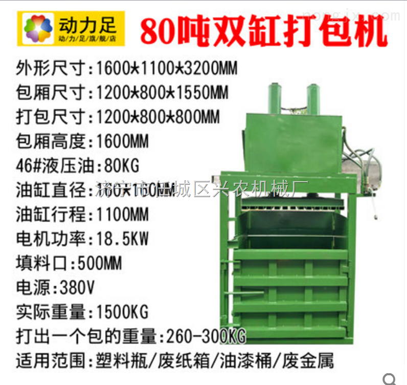 内蒙古草料压块机 中药材半自动打包机