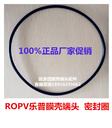 ROPV玻璃钢膜壳R8040B密封圈