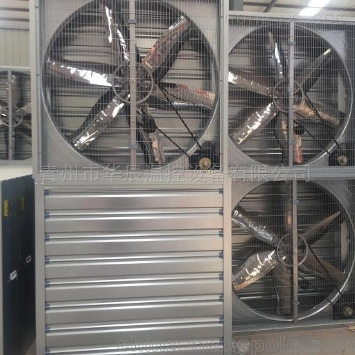 华辰风机 畜牧风机水帘 通风降温设备