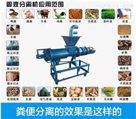 养殖污水处理机厂家 多用途固液分离机图片