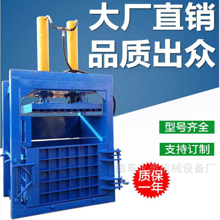 现货供应液压打包机厂家直销艾草压块机