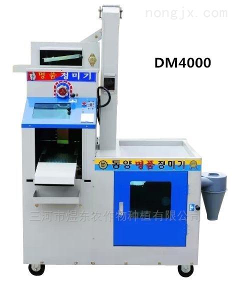 韩国进口小型全自动鲜米机DM4000型