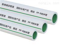 纳米抗菌PP-R给水管
