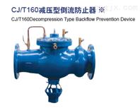 上海金盾 CJ/T160减压型倒流防止器 迈克