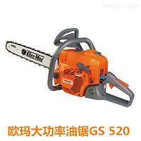 欧玛GS520伐木锯园林绿化养护