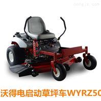 沃得WYRZ50电启动剪草车
