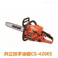 共立CS-420ES伐木锯园林苗木汽油链锯