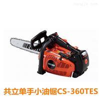 共立CS-360TES单手油锯