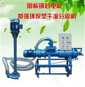 粪便处理专用分离机 有机肥脱水挤干机