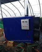 温室热风机 大棚燃油加温机