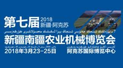2018第七届新疆南疆农业机械博览会
