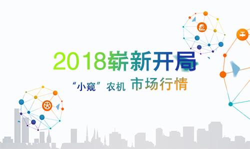 """2018崭新开局 """"小窥""""农机市场行情"""