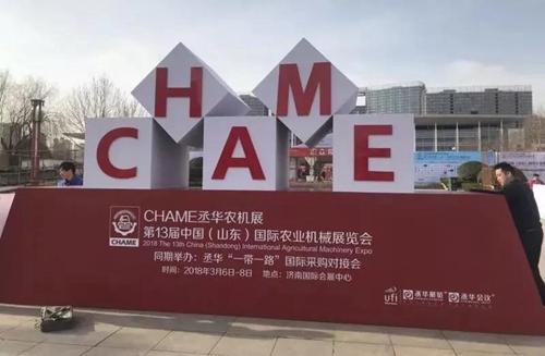 第13届山东农机展在泉城开幕