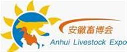 2018第五届安徽(合肥)国际畜牧业博览会