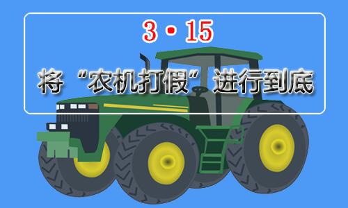 """3●15消费者权益日,将""""农机打假""""进行到底"""