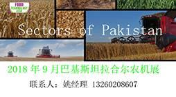 2018巴基斯坦亚洲食品科技与农业机械展览会