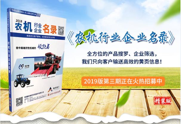《2019农机行业企业名录》创刊人等你来做