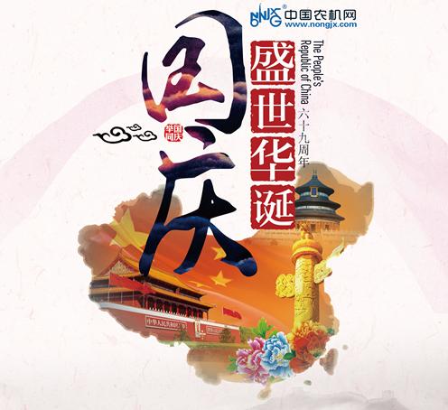 中国农机网2018年国庆节放假通知