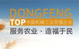 东风:打造专业农机集团