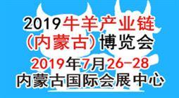 2020牛羊产业链(内蒙古)博览会暨畜牧专业合作社发展论坛